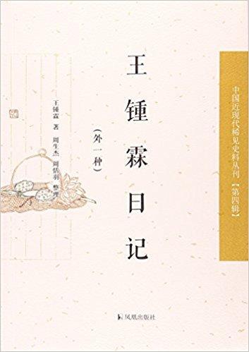 王锺霖日记:外一种(中国近现代稀见史料丛刊?第四辑)