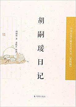 胡嗣瑗日记(中国近现代稀见史料丛刊?第四辑)