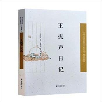 王振声日记(中国近现代稀见史料丛刊?第四辑)
