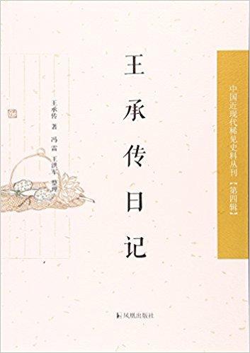 中国近现代稀见史料丛刊?第四辑:王承传日记