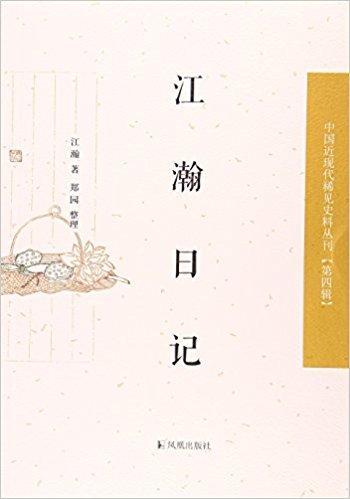 江瀚日记(中国近现代稀见史料丛刊?第四辑)