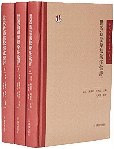 世说新语汇校汇注汇评(套装共3册)