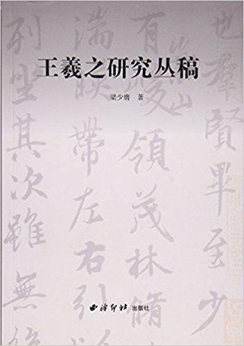 王羲之研究丛稿