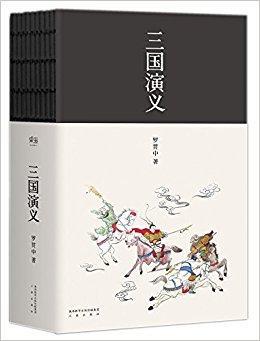 三国演义(环保文艺版)