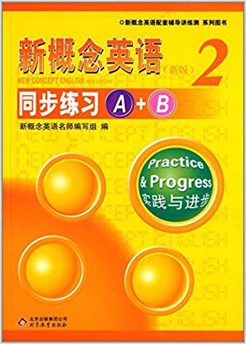新概念英语配套辅导讲练测系列图书:新概念英语2同步练习A+B