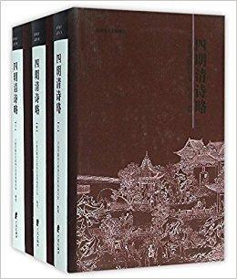四明清诗略(上中下)(精) / 鄞州地方文献丛书
