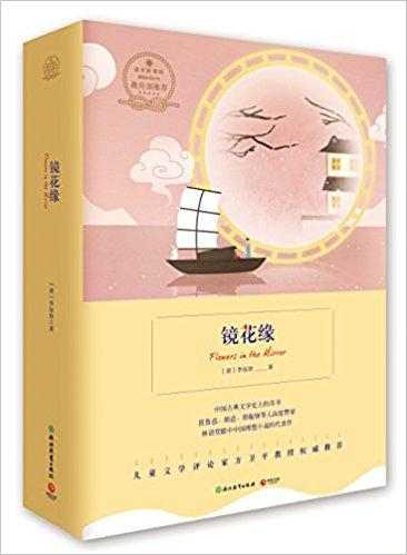 语文新课标基础必读丛书:镜花缘