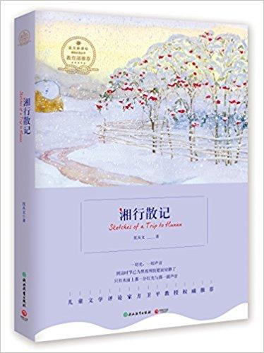 语文新课标基础必读丛书:湘行散记