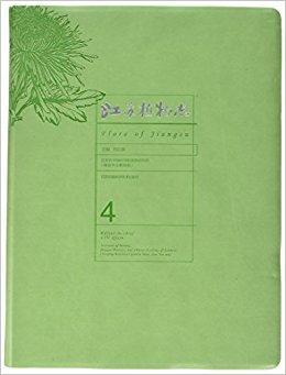 江苏植物志(第4卷)