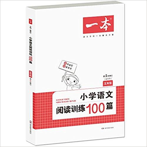 开心一本 小学语文阅读训练100篇:五年级(第5次修订)