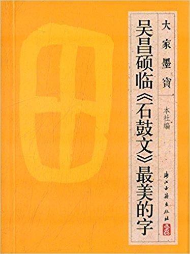 (篆书)大家墨宝:吴昌硕临《石鼓文》最美的字