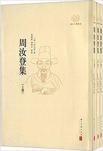 周汝登集(套装共3册)