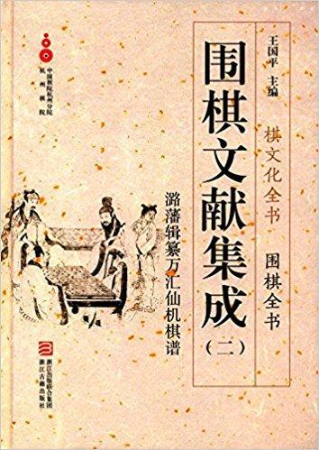 围棋文献集成(二):潞藩辑纂万汇仙机棋谱