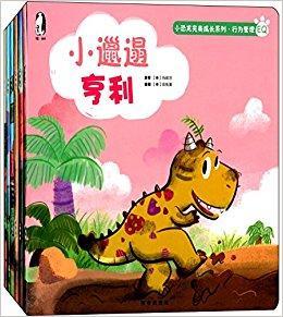 暖绘本·EQ新版小恐龙完美成长系列:行为管理(套装共6册)