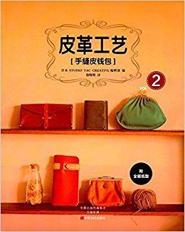 皮革工艺vol.2:手缝皮钱包(附全部纸型)