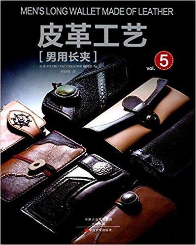 皮革工艺vol.5:男用长夹
