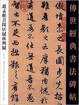 赵孟頫书闲居赋秋兴赋