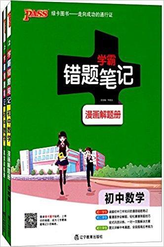 Pass绿卡图书·(2018)学霸错题笔记·初中数学:漫画解题册+高效训练册(套装共2册)