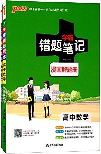 Pass绿卡图书·(2018)学霸错题笔记·高中数学:漫画解题册+高效训练册(套装共2册)