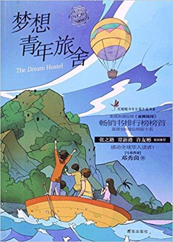 梦想青年旅舍 / 红蜻蜓少年长篇小说书系