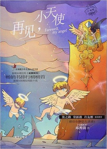 再见小天使 / 红蜻蜓少年长篇小说书系