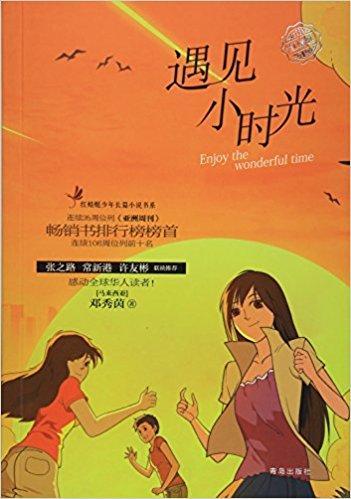 遇见小时光 / 红蜻蜓少年长篇小说书系