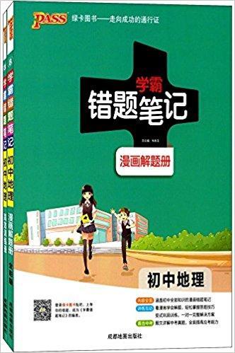 Pass绿卡图书·(2018)学霸错题笔记·初中地理:漫画解题册+高效训练册(套装共2册)