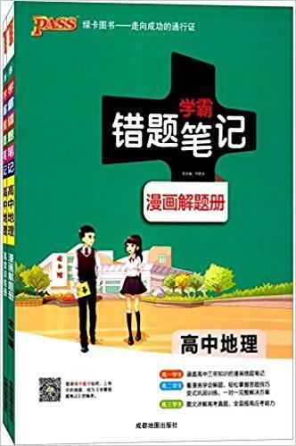 Pass绿卡图书·(2018)学霸错题笔记·高中地理:漫画解题册+高效训练册(套装共2册)
