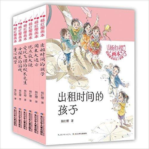 杨红樱画本·校园童话系列(套装共6册)