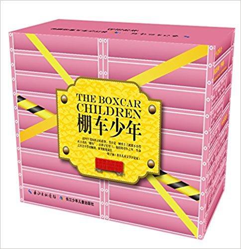 棚车少年·第6辑(中英双语)(套装共8册)(附二维码+CD)