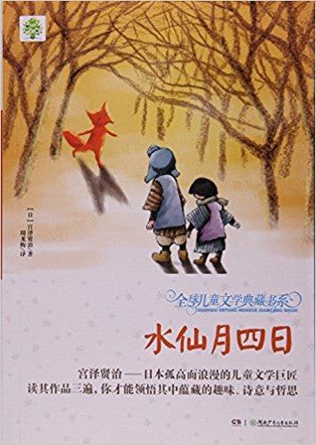 水仙月四日 / 全球儿童文学典藏书系