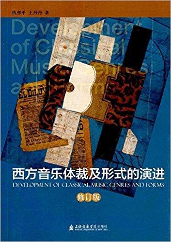 西方音乐体裁及形式的演进(修订版)