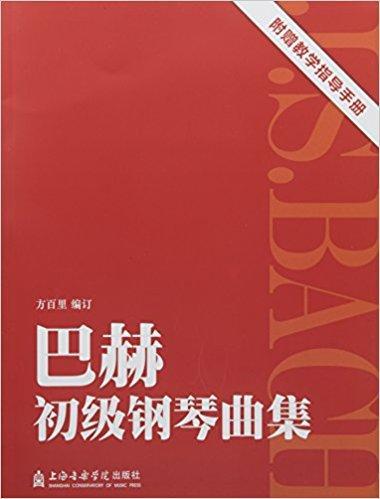 巴赫初级钢琴曲集(附赠教学指导手册)