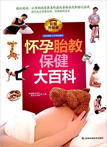 怀孕胎教保健大百科(彩图升级版)