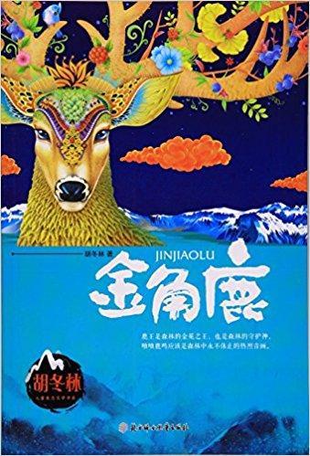 金角鹿 / 胡冬林儿童生态文学书系