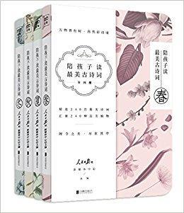 陪孩子读最美古诗词(套装共4册)