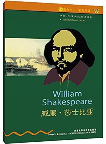 书虫?牛津英汉双语读物:威廉?莎士比亚(2级)(适合初2、初3年级)