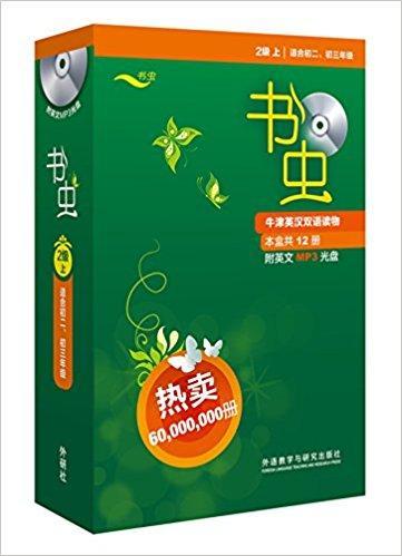 书虫?牛津英汉双语读物:2级上(适合初2、初3年级)(套装共12册)(附MP3光盘1张)