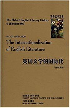 英国文学的国际化(1948至2000)
