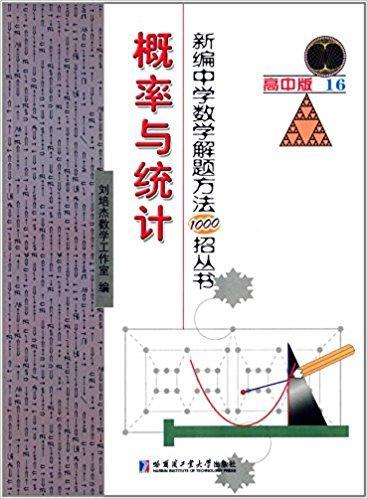 新编中学数学解题方法1000招丛书:概率与统计(高中版16)