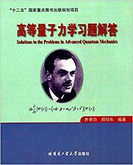 高等量子力学习题解答
