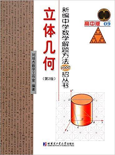 新编中学数学解题方法1000招丛书(高中版)09:立体几何(第2版)