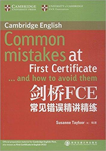 新东方·剑桥FCE常见错误精讲精练