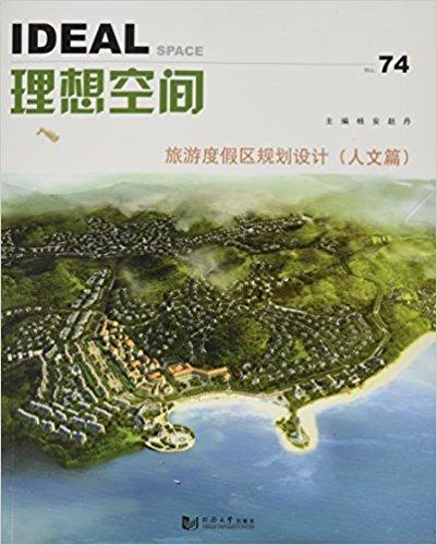 理想空间(74):旅游度假区规划设计实践(人文篇)