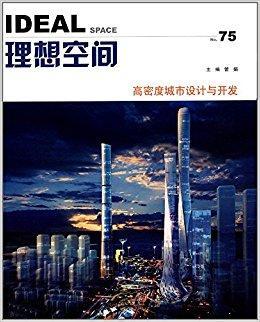 高密度城市设计与开发