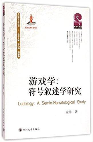游戏学--符号叙述学研究 / 中国符号学丛书