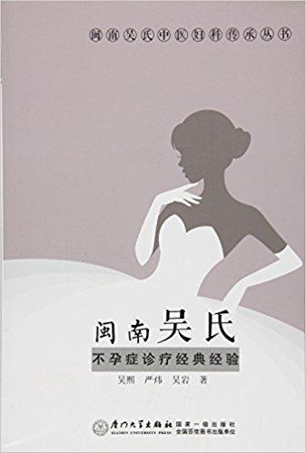 闽南吴氏不孕症诊疗经典经验 / 闽南吴氏中医妇科传承丛书