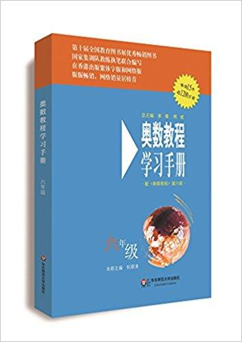 奥数教程·学习手册:六年级(配《奥数教程》第六版)