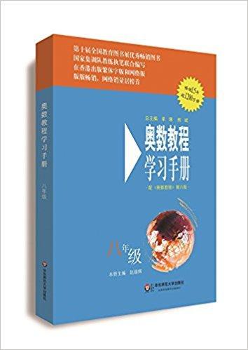 奥数教程·学习手册:八年级(配《奥数教程》第六版)