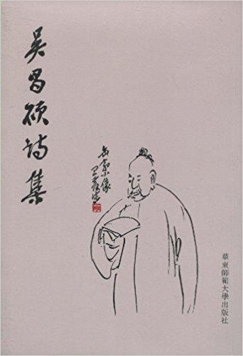 吴昌硕诗集(繁体竖排版)